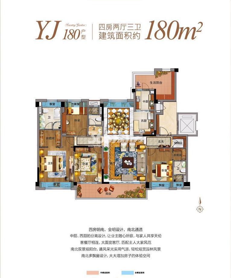 碧桂园翡翠湾YJ180户型