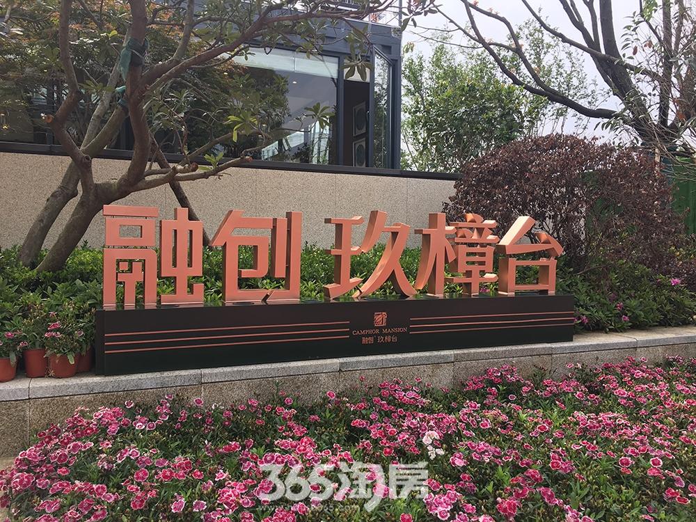 融创玖樟台外景实景图(2017.5.12)
