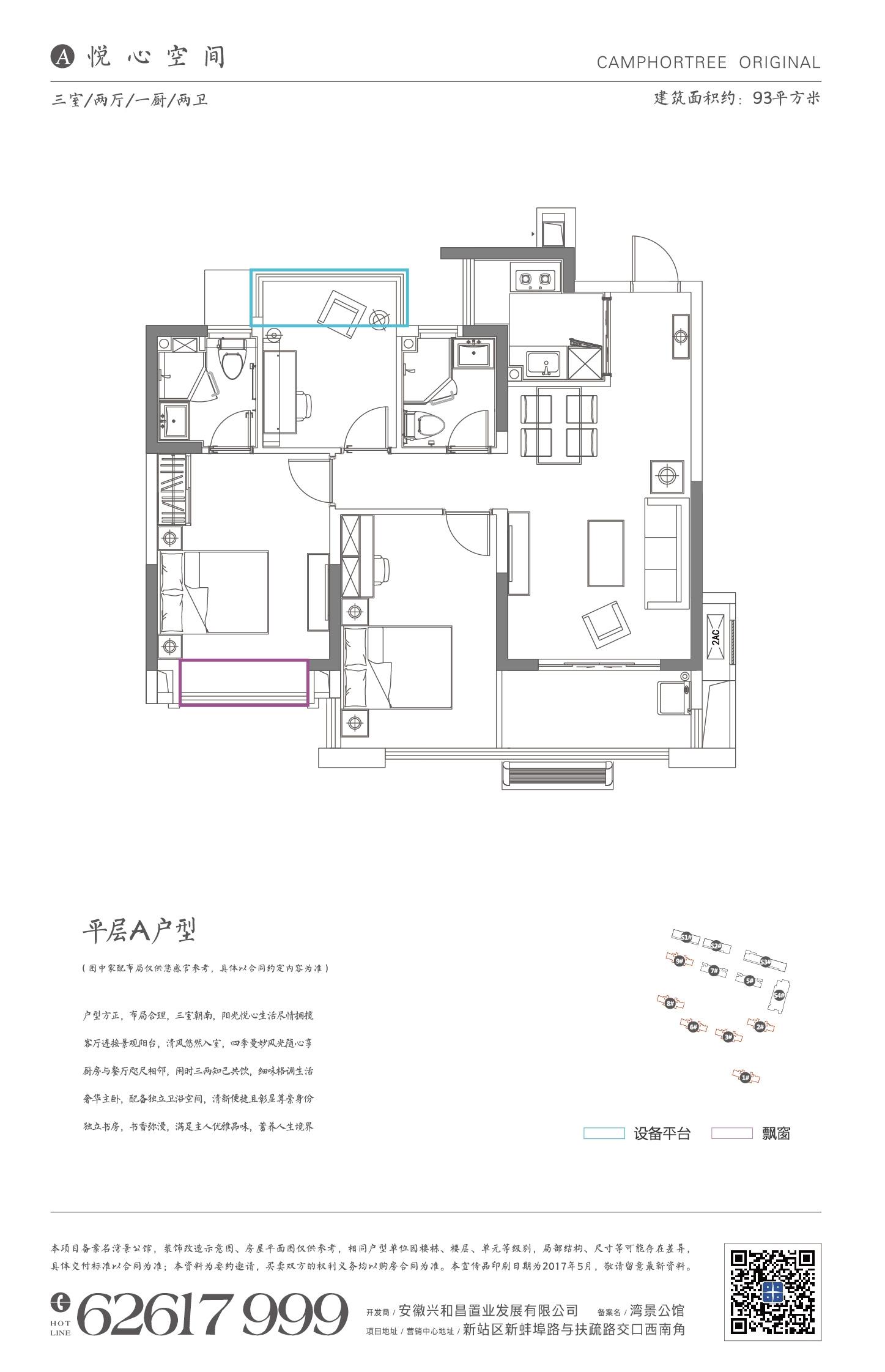 和昌香樟原著A户型93平米三室两厅一厨两卫