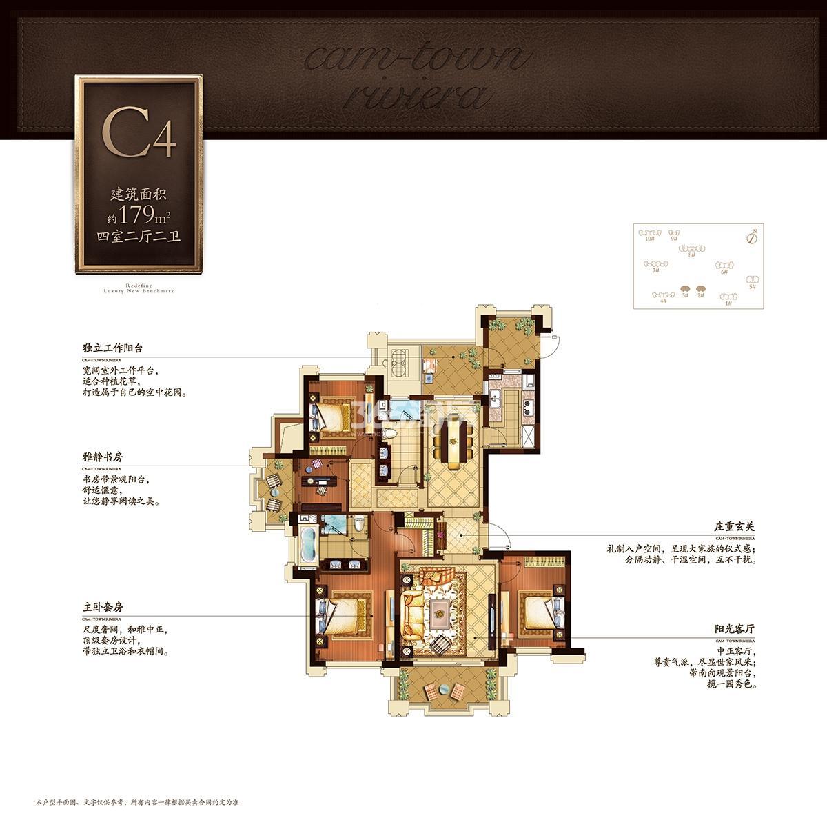 康城一品C4户型179方四室两厅两卫