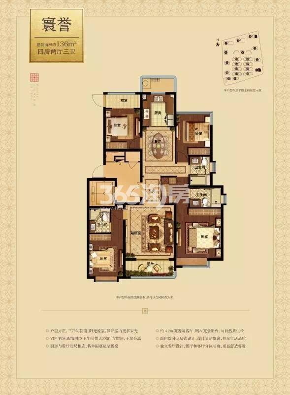 融信萧山公馆136方(1、4、9、10#)