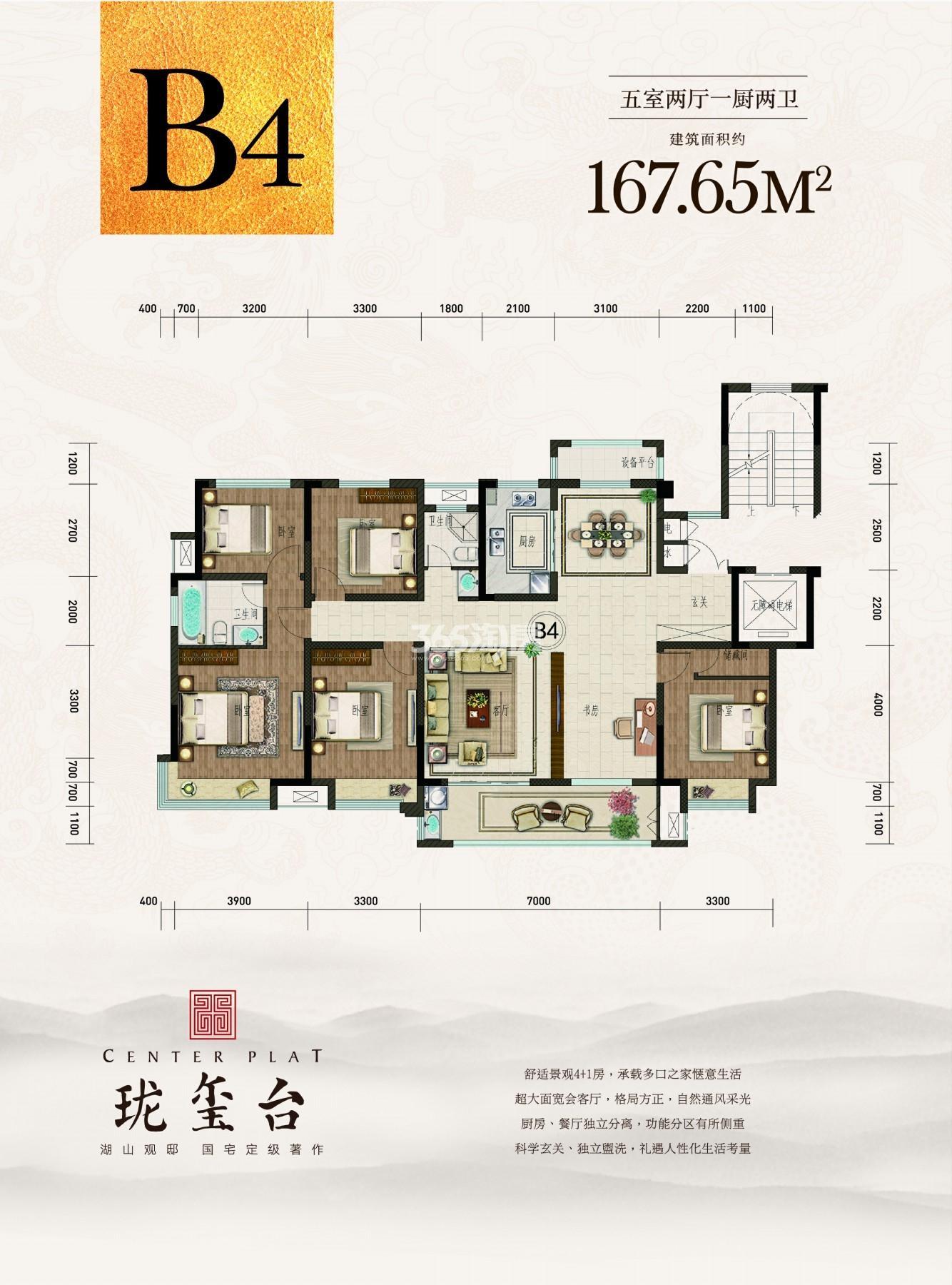 金鹏珑玺台B4 167㎡户型图