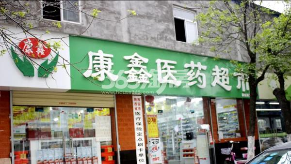 德杰状元府邸周边配套康鑫医药超市(2017.8.01)