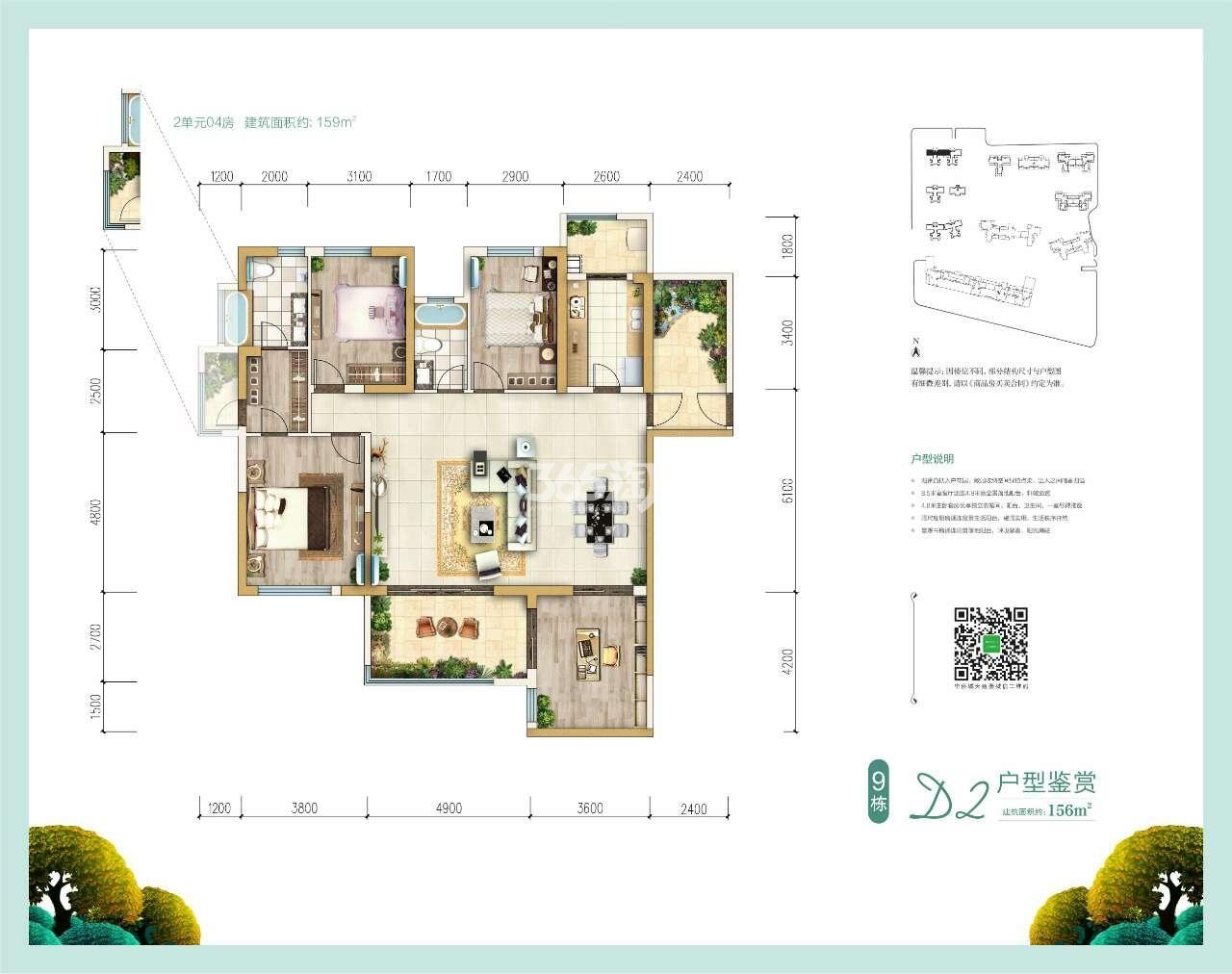 华侨城天鹅堡9#楼D2户型图四室两厅两卫一厨156㎡