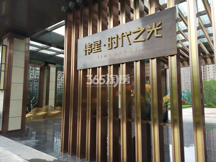 伟星时代之光营销中心(2017.8摄)