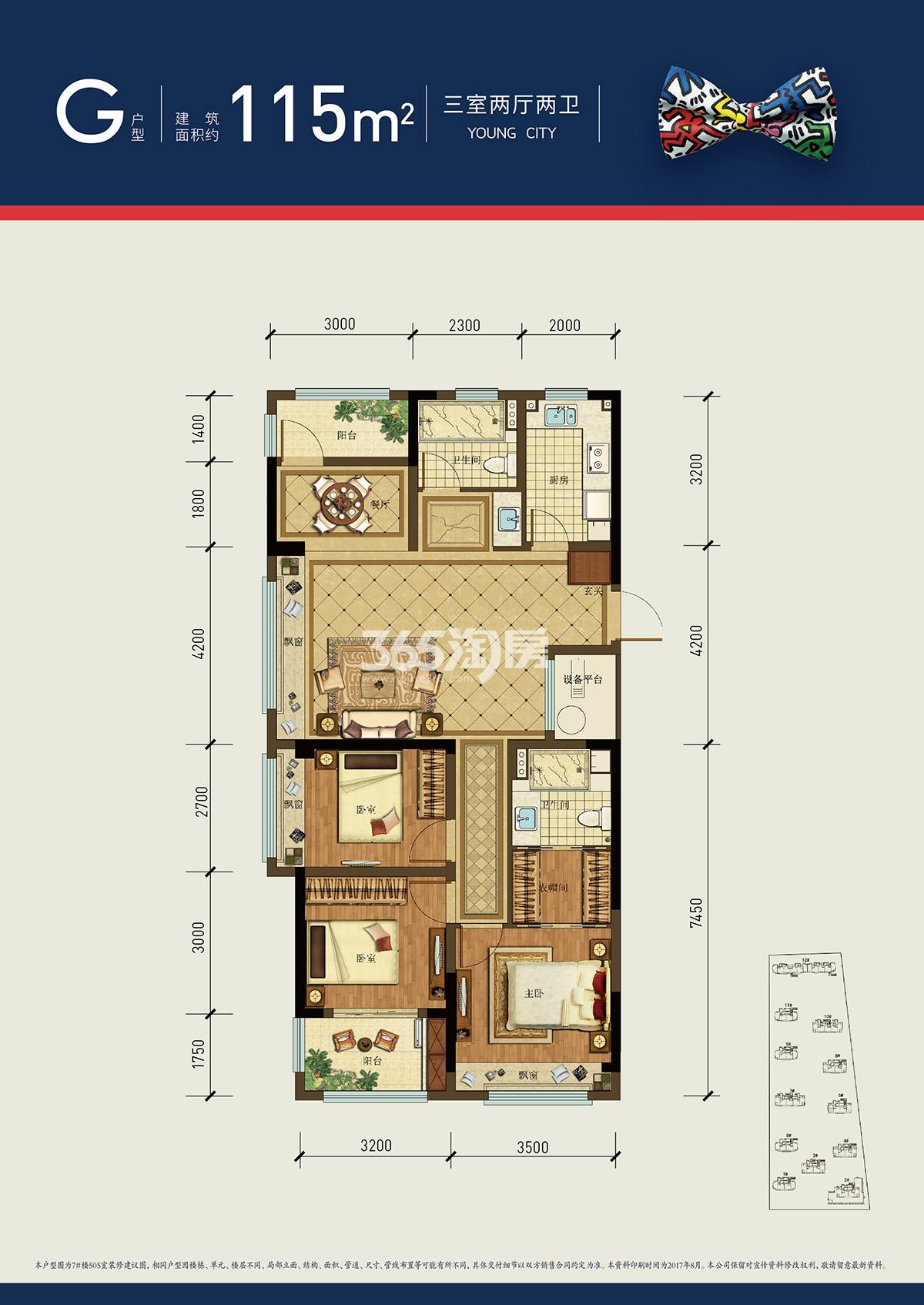 天都城滨沁公寓7、9、10号楼G户型115方