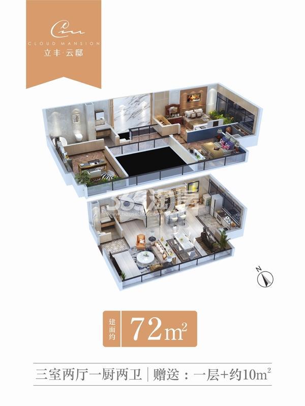 立丰城市生活广场LOFT三室两厅一厨两卫72平