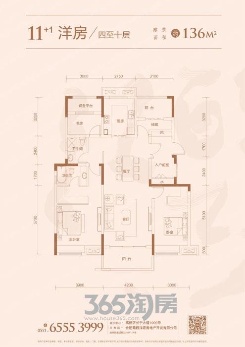 祥源金港湾11+1洋房136㎡(4-10层)户型图