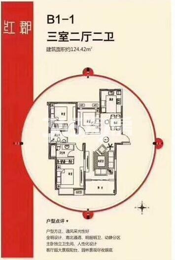 嘉园蓝湖九郡3室2厅2卫1厨124.42平方米户型图