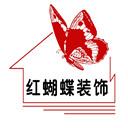 [红蝴蝶装饰]游击队装修:7大关键问题你想清楚了吗?